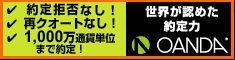 oanda オアンダ おあんだ ジャパン