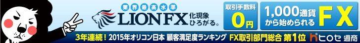 FX,口座開設,キャンペーン,ヒロセ通商(LIONFX)