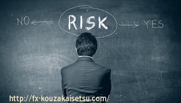 FXのリスクとその管理法(リスク分散)