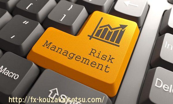 FX,リスク管理