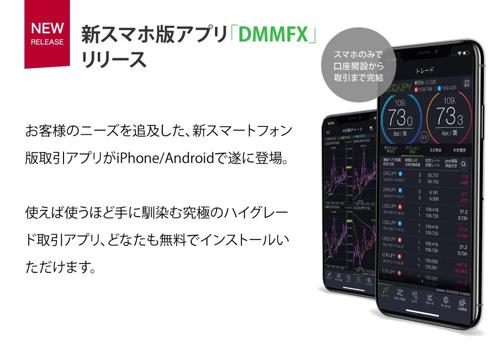 DMM-FX スマホ版アプリ