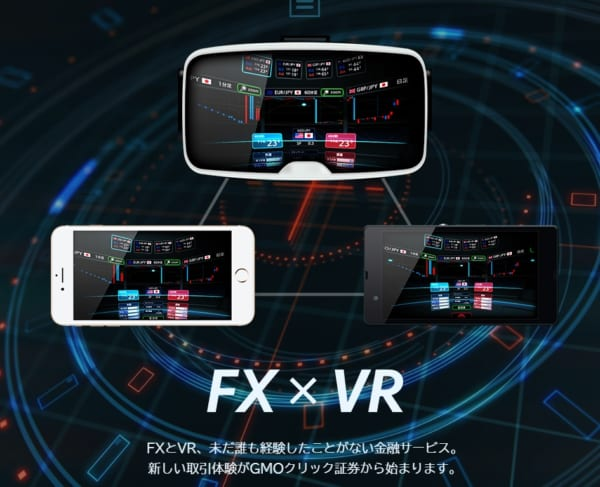 GMO FX-VR ツール