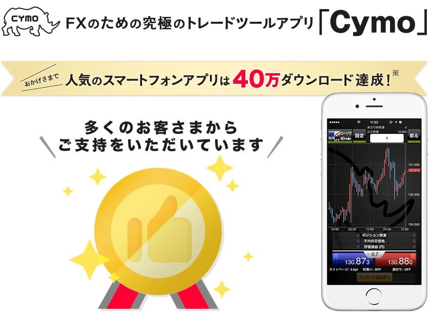 YJFX!のトレードツールアプリ「Cymo」スマホやPCで簡単取引
