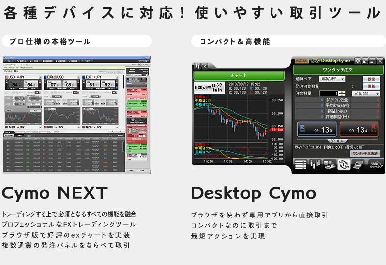 「Cymo」はスマホやPCでいつでもどこでも簡単取引ができるアプリ